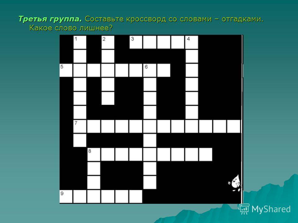 Третья группа. Составьте кроссворд со словами – отгадками. Какое слово лишнее?