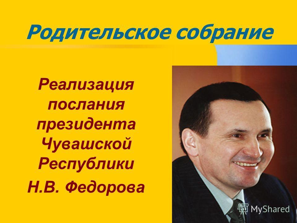 Родительское собрание Реализация послания президента Чувашской Республики Н.В. Федорова