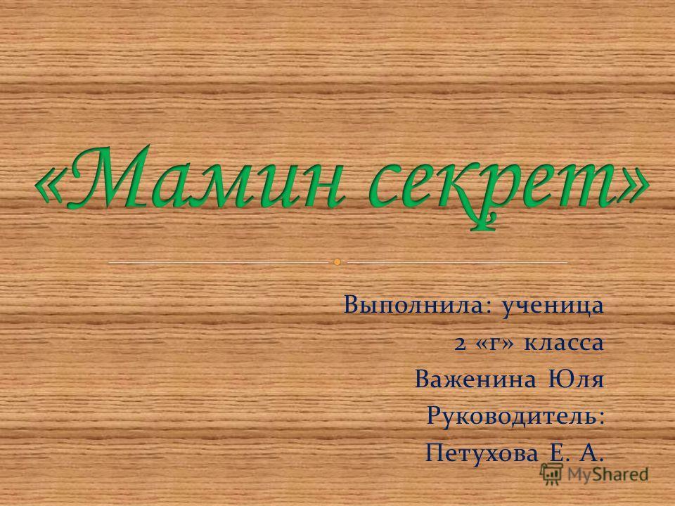 Выполнила: ученица 2 «г» класса Важенина Юля Руководитель: Петухова Е. А.