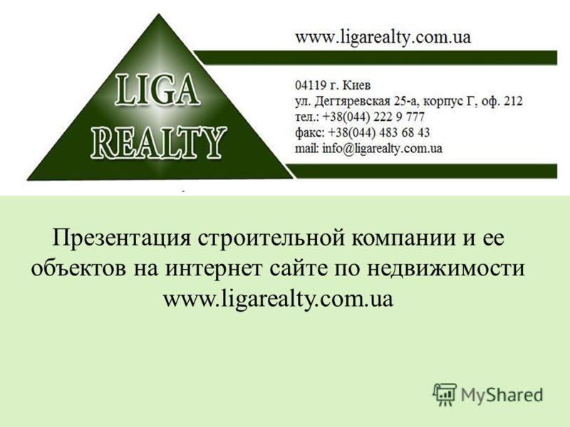 Презентация строительной компании и ее объектов на интернет сайте по недвижимости www.ligarealty.com.ua