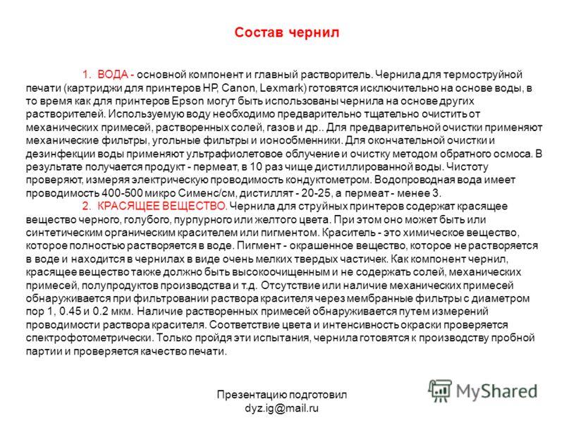 Презентацию подготовил dyz.ig@mail.ru 1. ВОДА - основной компонент и главный растворитель. Чернила для термоструйной печати (картриджи для принтеров НР, Canon, Lexmark) готовятся исключительно на основе воды, в то время как для принтеров Epson могут