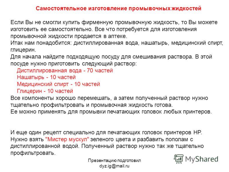 Презентацию подготовил dyz.ig@mail.ru Самостоятельное изготовление промывочных жидкостей Если Вы не смогли купить фирменную промывочную жидкость, то Вы можете изготовить ее самостоятельно. Все что потребуется для изготовления промывочной жидкости про