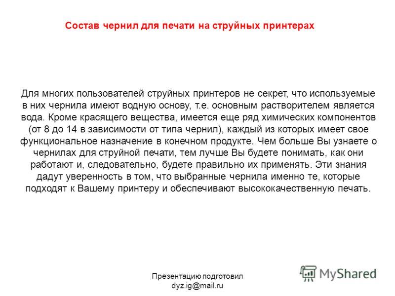 Презентацию подготовил dyz.ig@mail.ru Для многих пользователей струйных принтеров не секрет, что используемые в них чернила имеют водную основу, т.е. основным растворителем является вода. Кроме красящего вещества, имеется еще ряд химических компонент