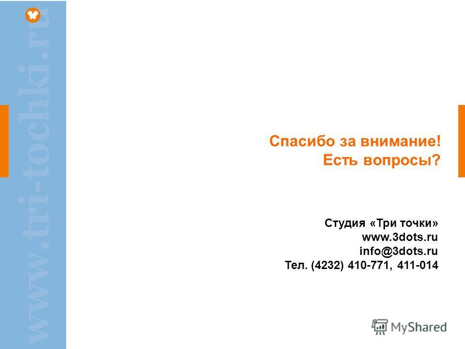 Спасибо за внимание! Есть вопросы? Студия «Три точки» www.3dots.ru info@3dots.ru Тел. (4232) 410-771, 411-014