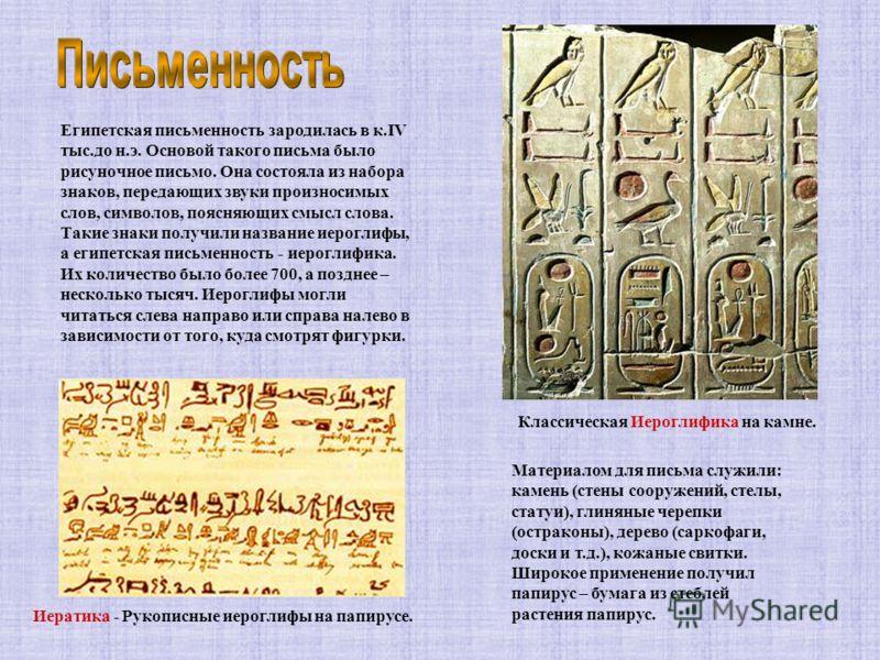 Египтяне играли на разнообразных инструментах: струнных щипковых (арфа, лира), духовых (флейта, гобой), различных видах ударных (систр, медные тарелки). Прекрасные образцы музыкальных инструментов имеются в Египетском музее в Каире, Лувре, Британском