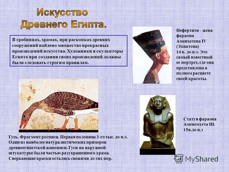 Сфинкс Обращенный задумчивым лицом к востоку, перед пирамидой Хефрена возлежит на высоком пьедестале каменный Сфинкс охраняя гробницы. Тут, в Египте, на краю пустыни, воздвигнута самая грандиозная скульптура из всех когда-либо сделанных человеком. Ес