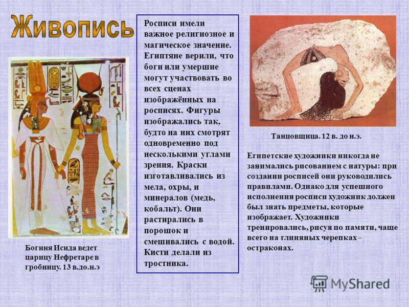 Для египтянина эпохи фараонов статуя была такой же живой, как и сам человек. Сделанная по образцу божества, фараона или простого лица, статуя представляла собой гораздо большее чем просто образ. Она и была для египтян тем существом, образ которого во