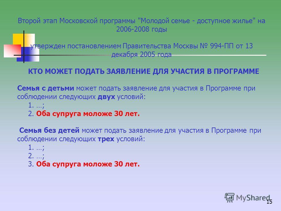 15 Второй этап Московской программы