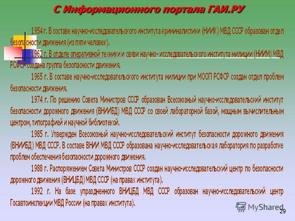 29 С Информационного портала ГАИ.РУ