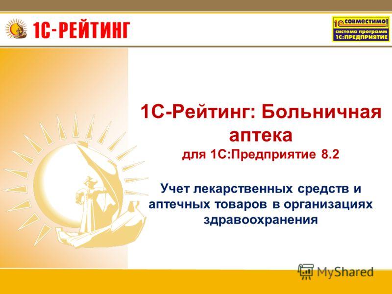 1С-Рейтинг: Больничная аптека для 1С:Предприятие 8.2 Учет лекарственных средств и аптечных товаров в организациях здравоохранения