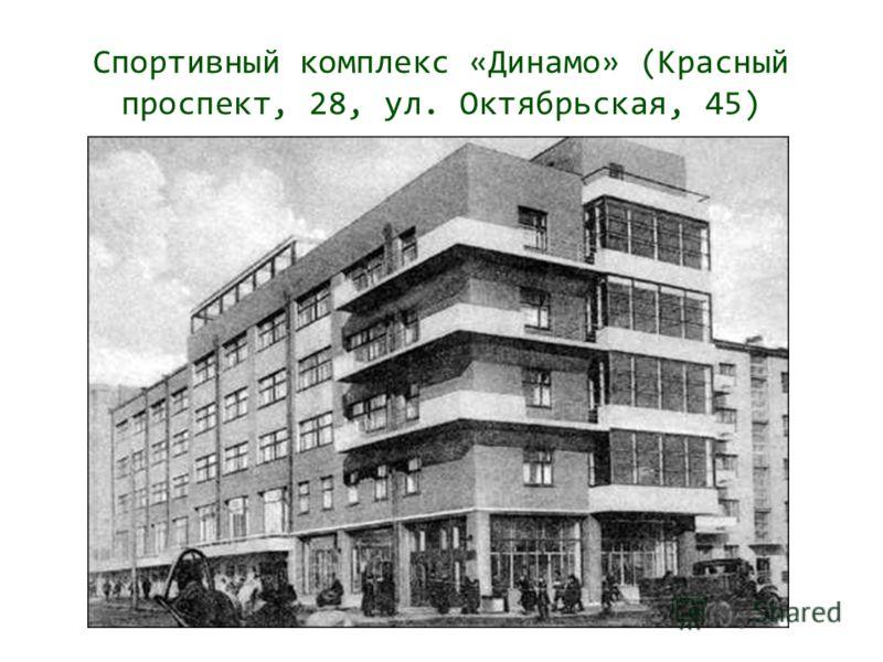 Спортивный комплекс «Динамо» (Красный проспект, 28, ул. Октябрьская, 45)