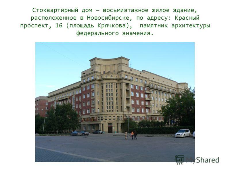 Стоквартирный дом восьмиэтажное жилое здание, расположенное в Новосибирске, по адресу: Красный проспект, 16 (площадь Крячкова), памятник архитектуры федерального значения.
