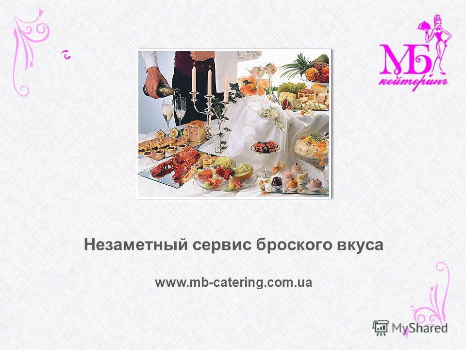 Незаметный сервис броского вкуса www.mb-catering.com.ua