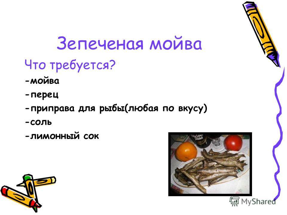 Зепеченая мойва Что требуется? -мойва -перец -приправа для рыбы(любая по вкусу) -соль -лимонный сок