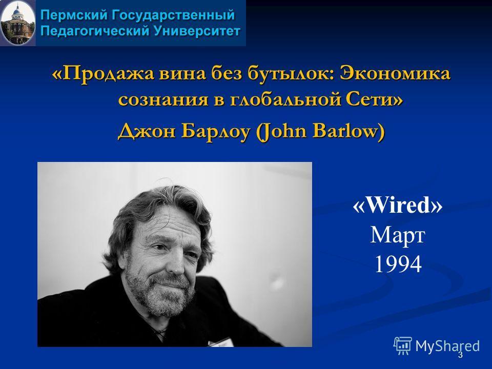 «Продажа вина без бутылок: Экономика сознания в глобальной Сети» Джон Барлоу (John Barlow) 3 «Wired» Март 1994