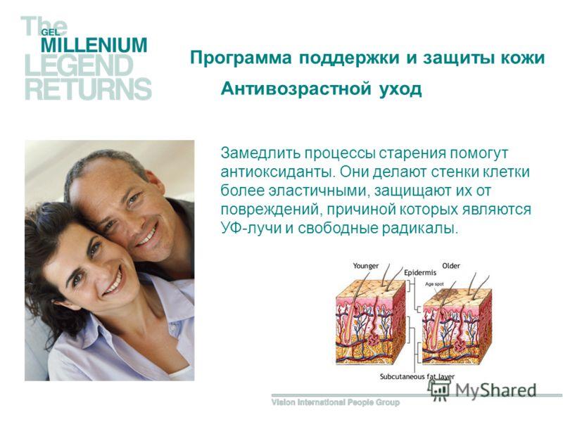 Программа поддержки и защиты кожи Антивозрастной уход Замедлить процессы старения помогут антиоксиданты. Они делают стенки клетки более эластичными, защищают их от повреждений, причиной которых являются УФ-лучи и свободные радикалы.
