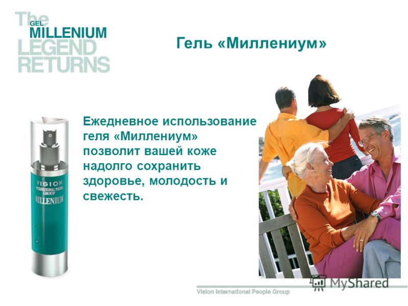 Ежедневное использование геля «Миллениум» позволит вашей коже надолго сохранить здоровье, молодость и свежесть. Гель «Миллениум»