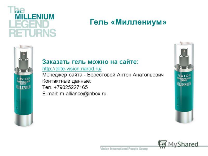 Заказать гель можно на сайте: http://elite-vision.narod.ru/ Менеджер сайта - Берестовой Антон Анатольевич Контактные данные: Тел. +79025227165 E-mail: m-alliance@inbox.ru Гель «Миллениум»