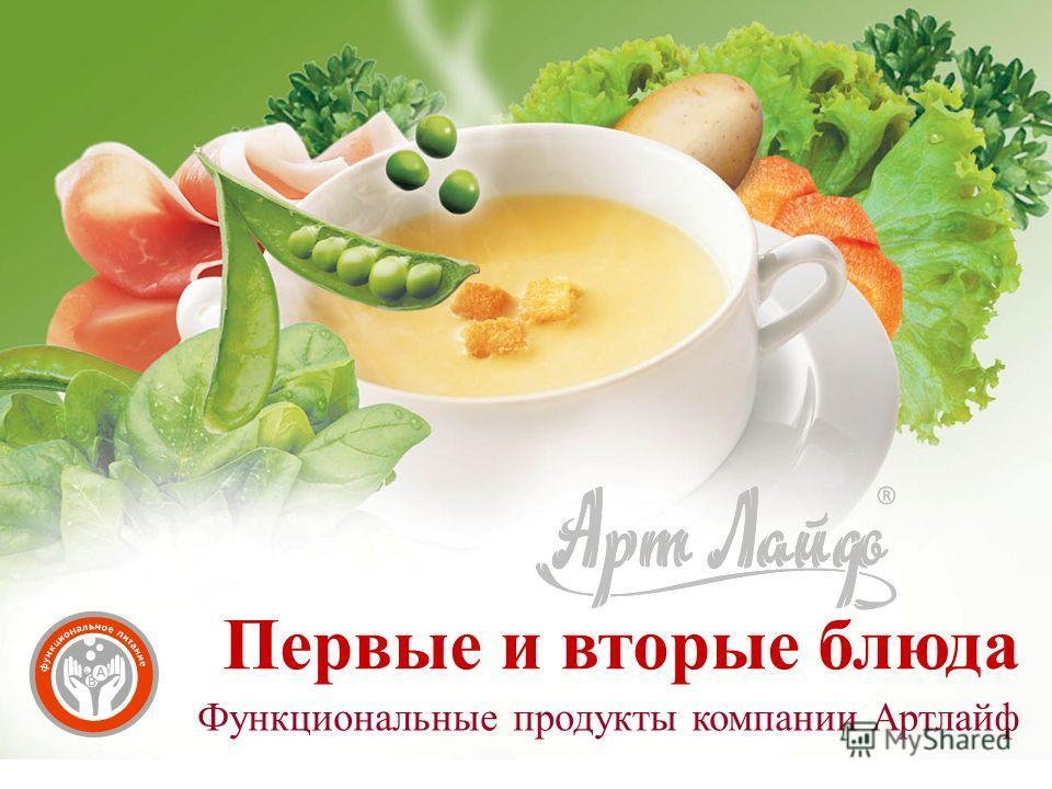 Функциональные продукты компании Артлайф Первые и вторые блюда