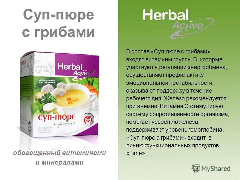 Суп-пюре с грибами В состав «Суп-пюре с грибами» входят витамины группы В, которые участвуют в регуляции энергообмена, осуществляют профилактику эмоциональной нестабильности, оказывают поддержку в течение рабочего дня. Железо рекомендуется при анемии