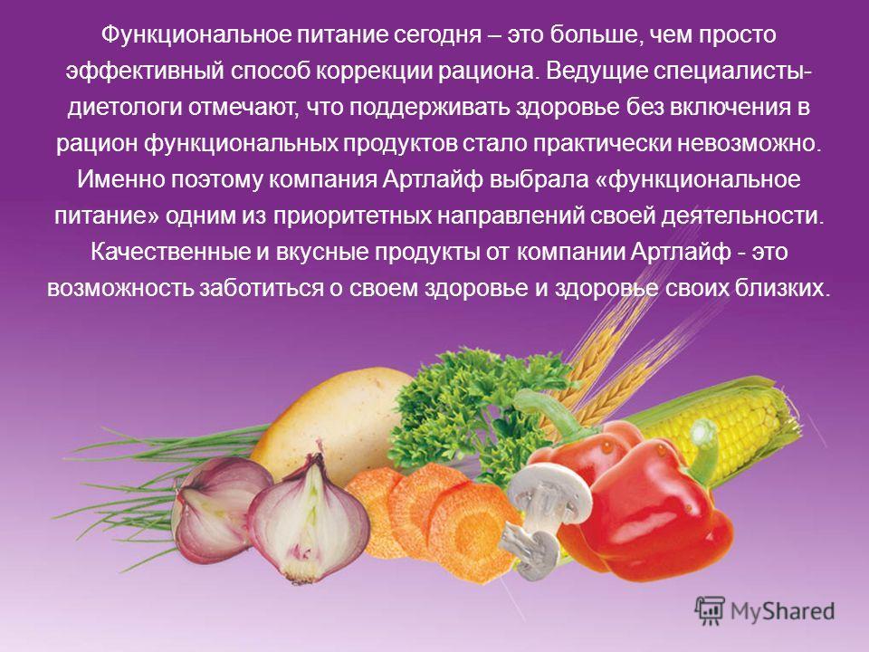 Функциональное питание сегодня – это больше, чем просто эффективный способ коррекции рациона. Ведущие специалисты- диетологи отмечают, что поддерживать здоровье без включения в рацион функциональных продуктов стало практически невозможно. Именно поэт