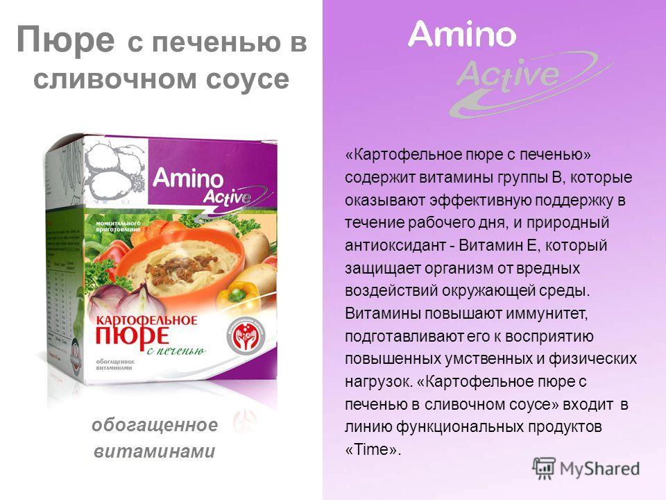 Пюре с печенью в сливочном соусе обогащенное витаминами «Картофельное пюре с печенью» содержит витамины группы В, которые оказывают эффективную поддержку в течение рабочего дня, и природный антиоксидант - Витамин Е, который защищает организм от вредн
