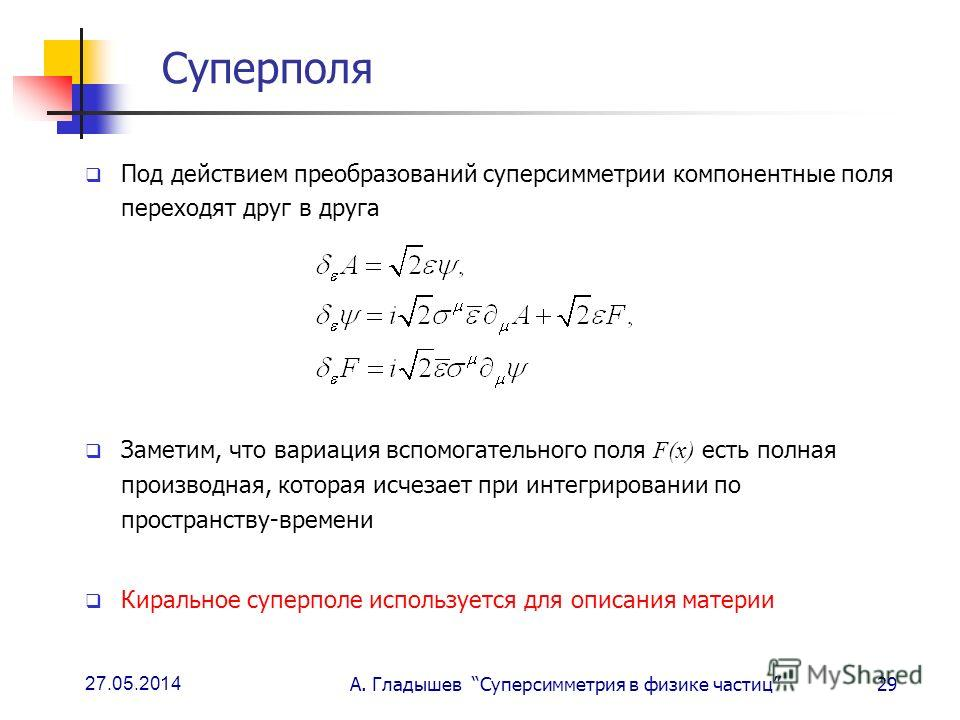 27.05.2014 А. Гладышев Суперсимметрия в физике частиц29 Суперполя Под действием преобразований суперсимметрии компонентные поля переходят друг в друга Заметим, что вариация вспомогательного поля F(x) есть полная производная, которая исчезает при инте