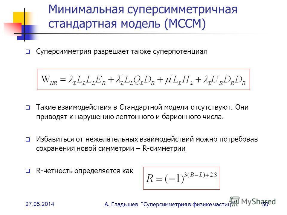 27.05.2014 А. Гладышев Суперсимметрия в физике частиц50 Минимальная суперсимметричная стандартная модель (МССМ) Суперсимметрия разрешает также суперпотенциал Такие взаимодействия в Стандартной модели отсутствуют. Они приводят к нарушению лептонного и