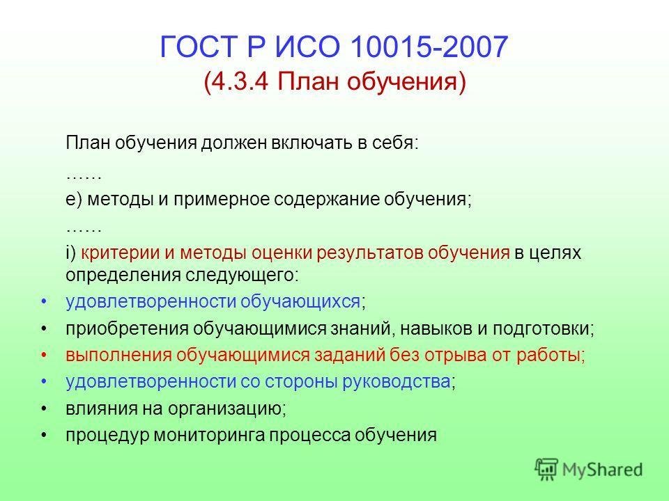 ГОСТ Р ИСО 10015-2007 (4.3.4 План обучения) План обучения должен включать в себя: …… e) методы и примерное содержание обучения; …… i) критерии и методы оценки результатов обучения в целях определения следующего: удовлетворенности обучающихся; приобре