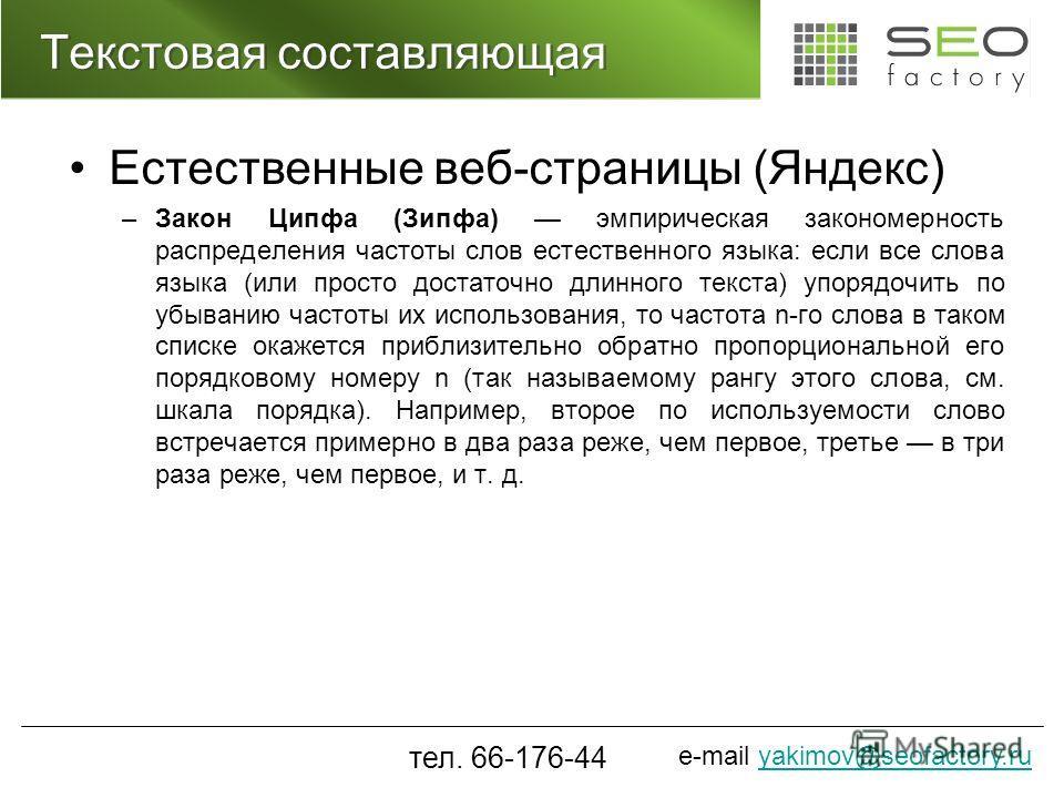e-mail yakimov@seofactory.ruyakimov@seofactory.ru Текстовая составляющая Естественные веб-страницы (Яндекс) –Закон Ципфа (Зипфа) эмпирическая закономерность распределения частоты слов естественного языка: если все слова языка (или просто достаточно д