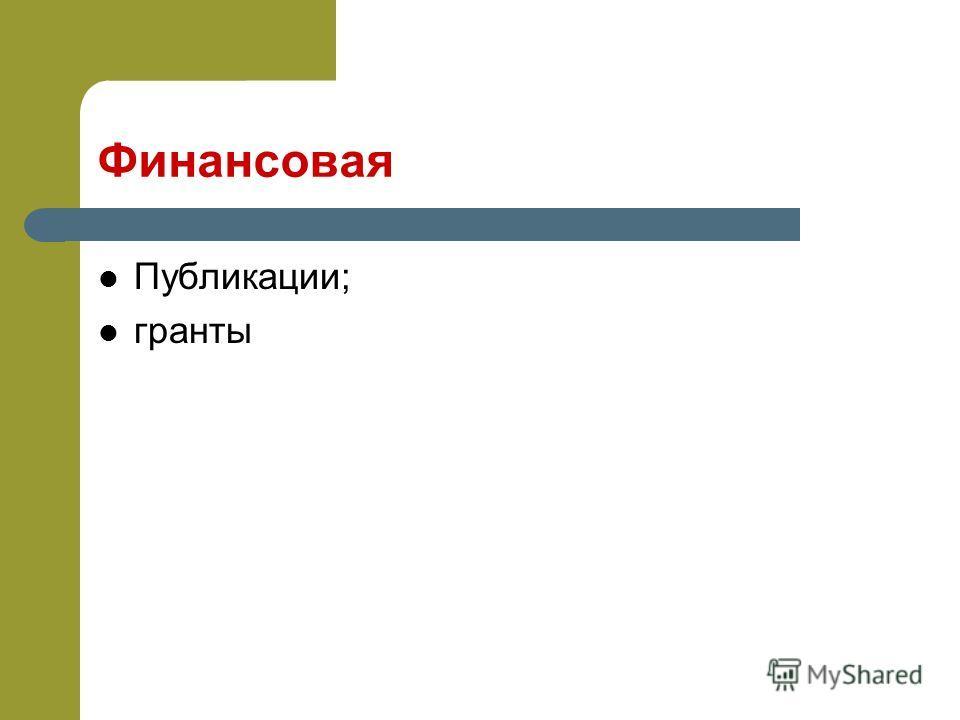 Финансовая Публикации; гранты