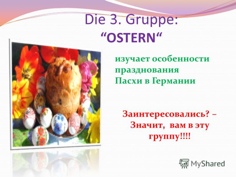 Die 3. Gruppe: OSTERN изучает особенности празднования Пасхи в Германии Заинтересовались? – Значит, вам в эту группу!!!!