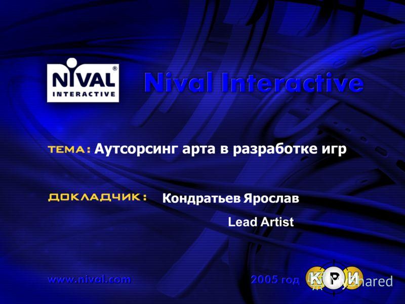 Аутсорсинг арта в разработке игр Кондратьев Ярослав Lead Artist