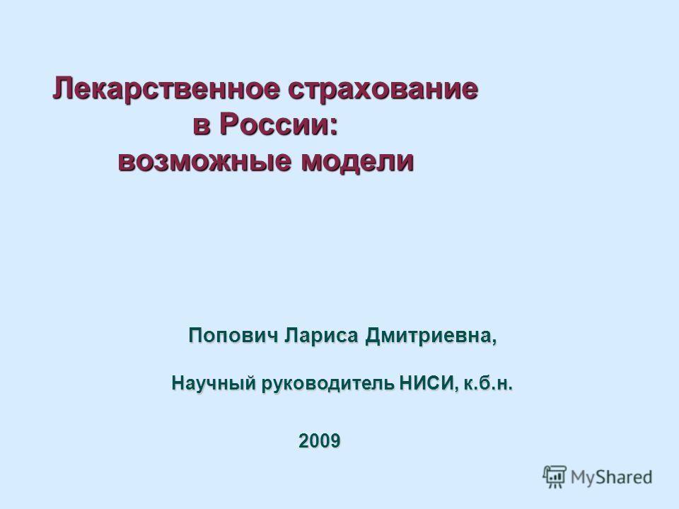 Лекарственное страхование в России: возможные модели Попович Лариса Дмитриевна, Научный руководитель НИСИ, к.б.н. 2009