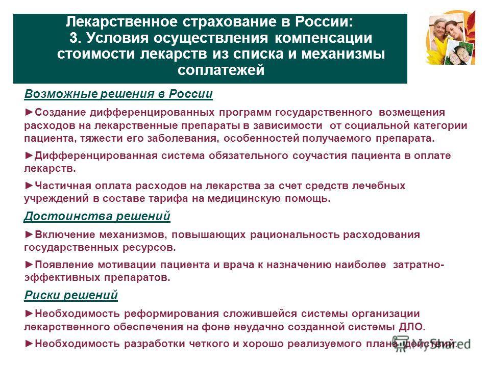 Лекарственное страхование в России: 3. Условия осуществления компенсации стоимости лекарств из списка и механизмы соплатежей Возможные решения в России Создание дифференцированных программ государственного возмещения расходов на лекарственные препара