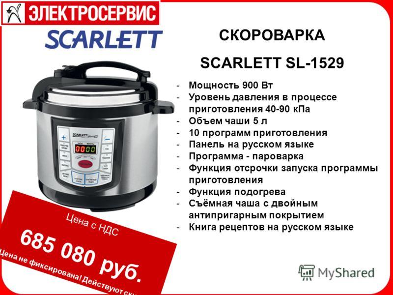 СКОРОВАРКА SCARLETT SL-1529 -Мощность 900 Вт -Уровень давления в процессе приготовления 40-90 кПа -Объем чаши 5 л -10 программ приготовления -Панель на русском языке -Программа - пароварка -Функция отсрочки запуска программы приготовления -Функция по