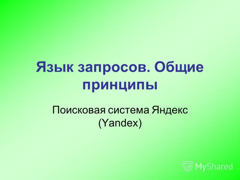 Язык запросов. Общие принципы Поисковая система Яндекс (Yandex)