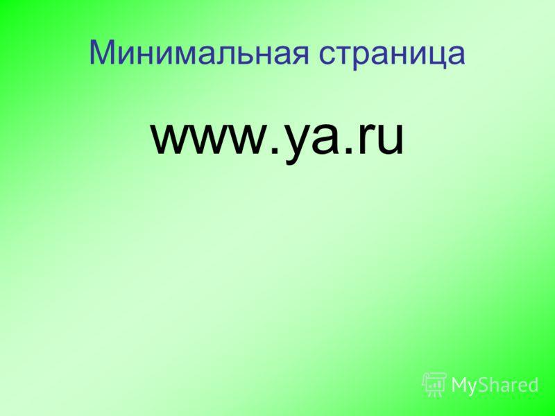 Минимальная страница www.ya.ru