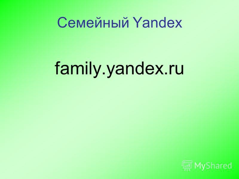 Семейный Yandex family.yandex.ru