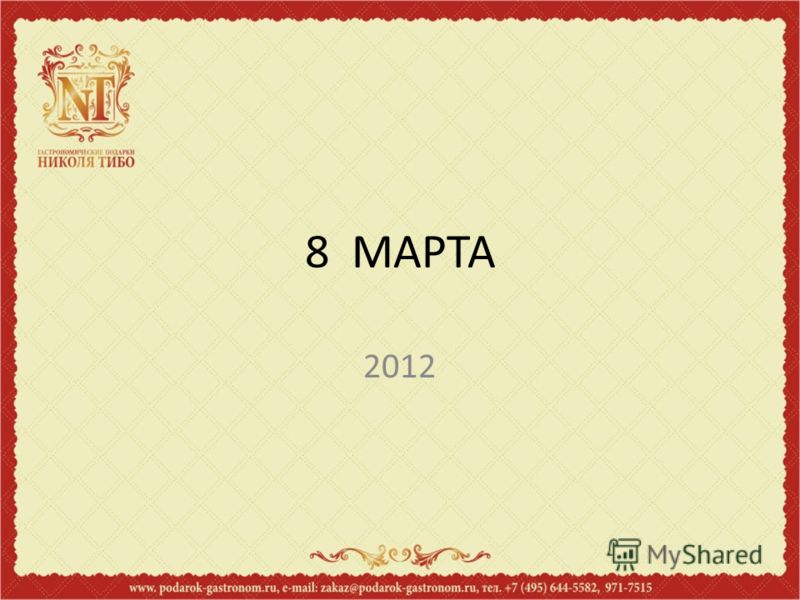 8 МАРТА 2012