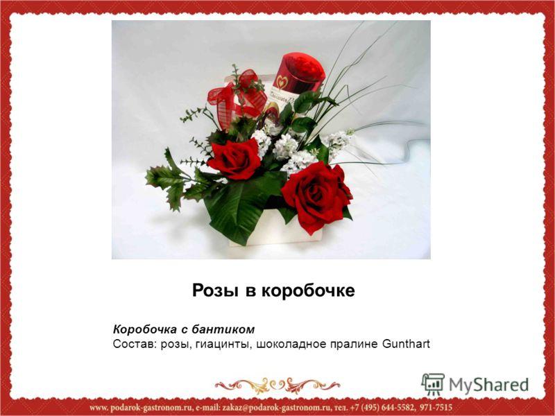 Розы в коробочке Коробочка с бантиком Состав: розы, гиацинты, шоколадное пралине Gunthart