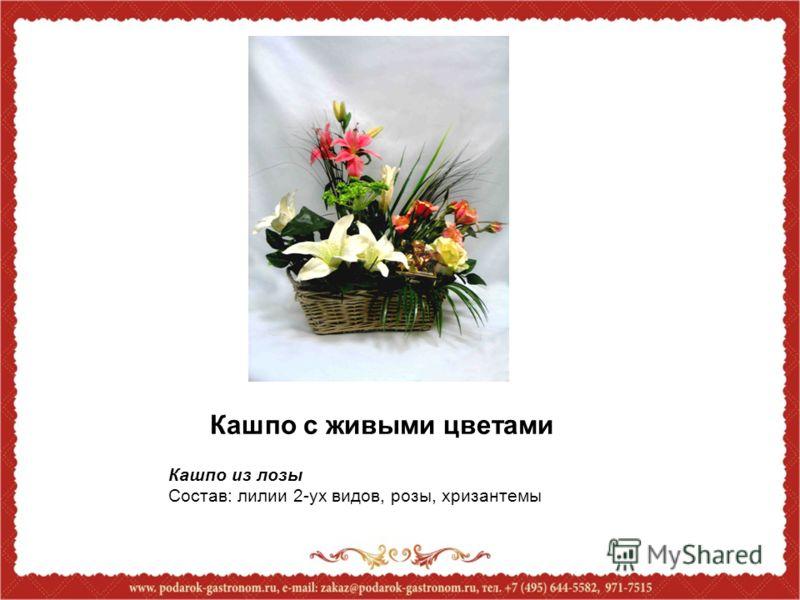 Кашпо с живыми цветами Кашпо из лозы Состав: лилии 2-ух видов, розы, хризантемы