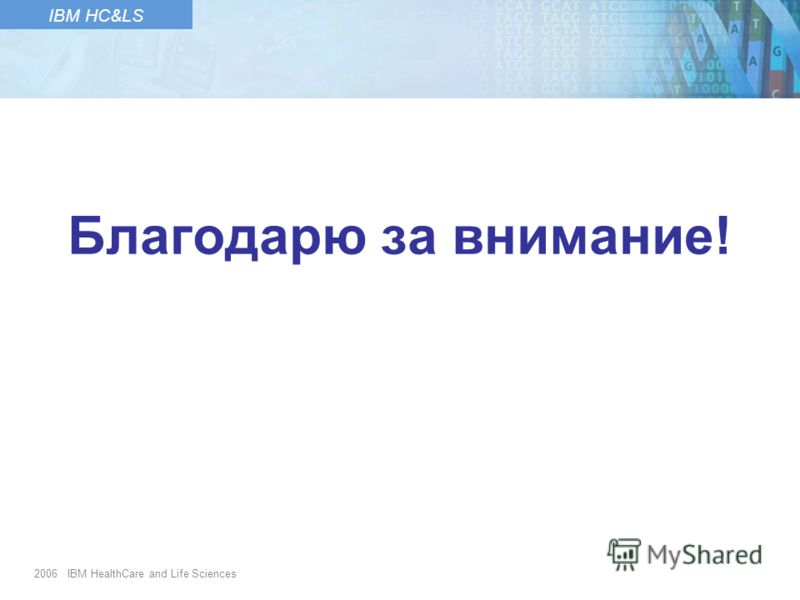 2006 IBM HealthCare and Life Sciences IBM HC&LS Благодарю за внимание!