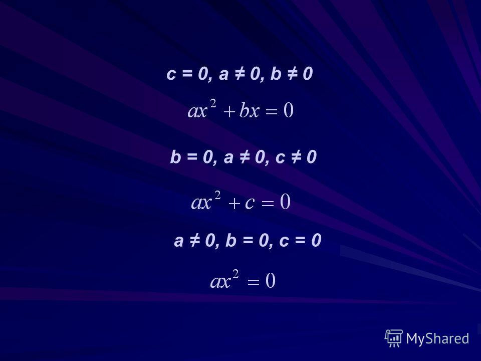c = 0, a 0, b 0 b = 0, a 0, c 0 a 0, b = 0, c = 0