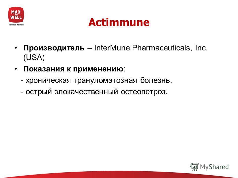 Actimmune Производитель – InterMune Pharmaceuticals, Inc. (USA) Показания к применению: - хроническая грануломатозная болезнь, - острый злокачественный остеопетроз.