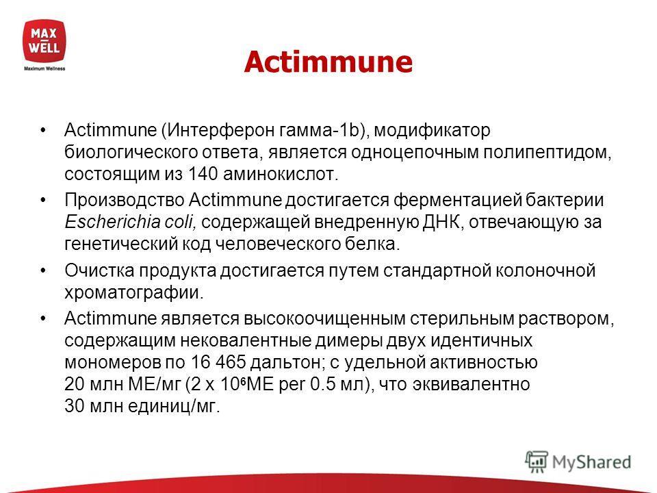 Actimmune (Интерферон гамма-1b), модификатор биологического ответа, является одноцепочным полипептидом, состоящим из 140 аминокислот. Производство Actimmune достигается ферментацией бактерии Escherichia coli, содержащей внедренную ДНК, отвечающую за