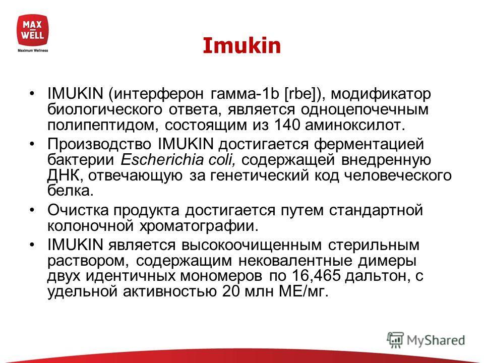 IMUKIN (интерферон гамма-1b [rbe]), модификатор биологического ответа, является одноцепочечным полипептидом, состоящим из 140 аминоксилот. Производство IMUKIN достигается ферментацией бактерии Escherichia coli, содержащей внедренную ДНК, отвечающую з