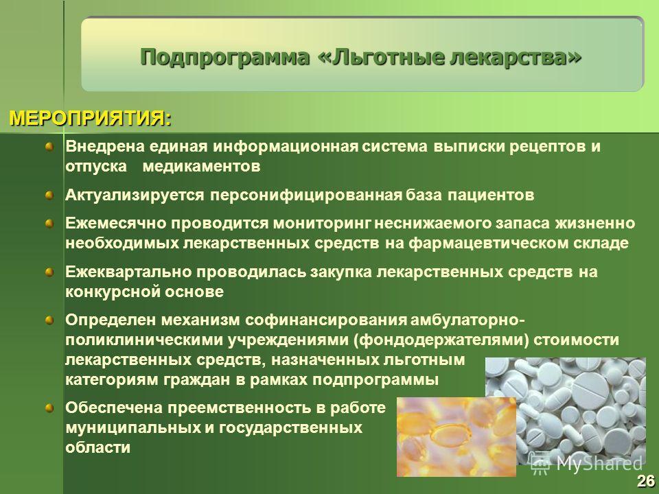 Внедрена единая информационная система выписки рецептов и отпуска медикаментов Актуализируется персонифицированная база пациентов Ежемесячно проводится мониторинг неснижаемого запаса жизненно необходимых лекарственных средств на фармацевтическом скла
