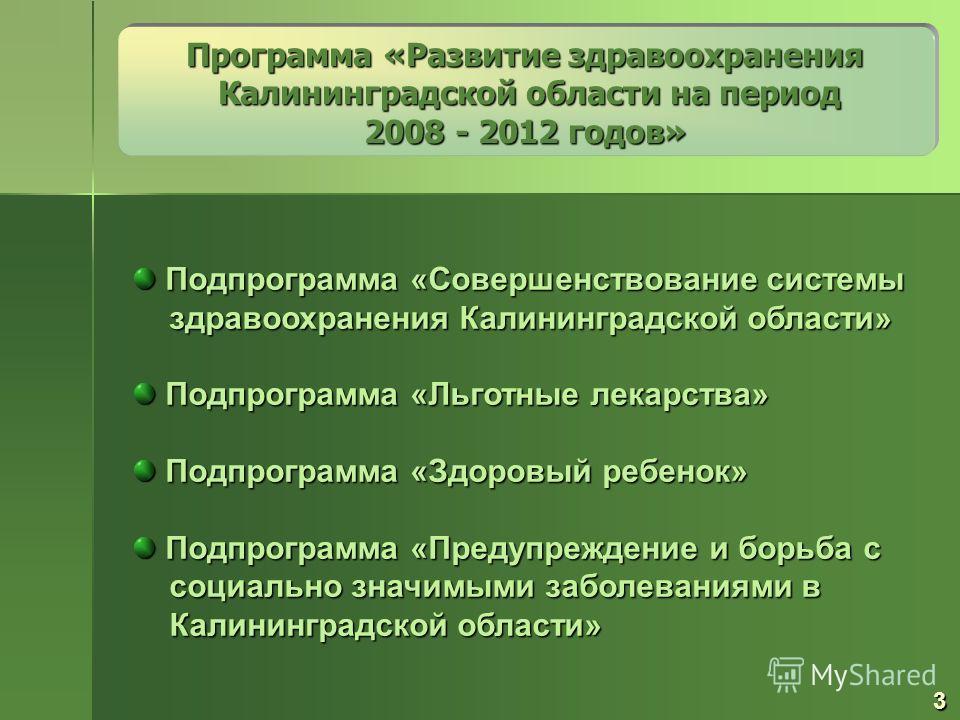 Подпрограмма «Совершенствование системы Подпрограмма «Совершенствование системы здравоохранения Калининградской области» здравоохранения Калининградской области» Подпрограмма «Льготные лекарства» Подпрограмма «Льготные лекарства» Подпрограмма «Здоров