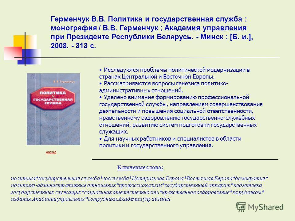 Ключевые слова: назад Исследуются проблемы политической модернизации в странах Центральной и Восточной Европы. Рассматриваются вопросы генезиса политико- административных отношений. Уделено внимание формированию профессиональной государственной служб